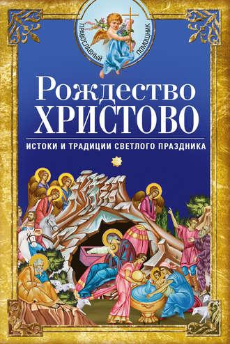 Сборник, Вера Светлова, Рождество Христово. Истоки и традиции светлого праздника