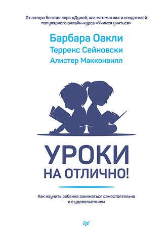 Барбара Оакли, Терренс Сейновски, Уроки на отлично! Как научить ребенка заниматься самостоятельно и с удовольствием