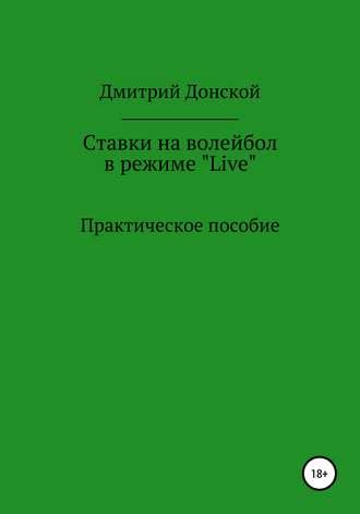 Дмитрий Донской, Ставки на волейбол в режиме «Live». Как на этом заработать? Практическое пособие