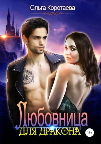 Ольга Коротаева, Любовница для дракона