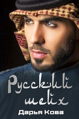 Дарья Кова, Русский шейх