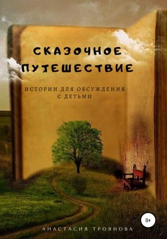 Анастасия Троянова, Сказочное путешествие. Истории для обсуждения с детьми