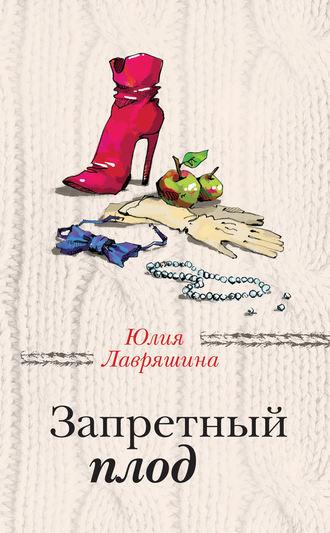 Юлия Лавряшина, Запретный плод