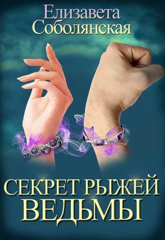Елизавета Соболянская, Секрет рыжей ведьмы