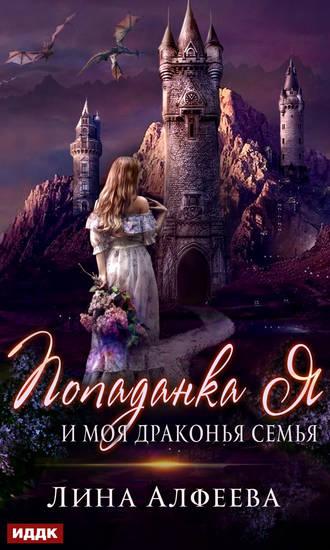 Лина Алфеева, Попаданка я и моя драконья семья