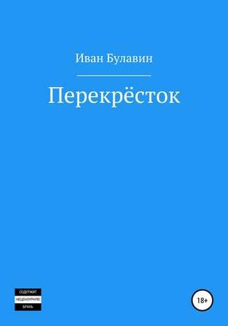 Иван Булавин, Перекрёсток