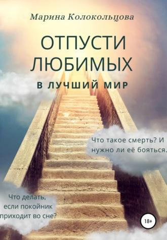 Марина Колокольцова, Что такое смерть. И нужно ли её бояться