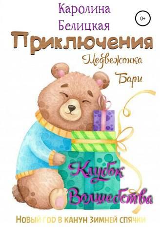 Каролина Белицкая, Приключения медвежонка Бари