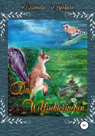 Людмила Кочура/ Kochura, Das Wolfsschweinchen. Немецкая версия сказки «Волко-поросенок»