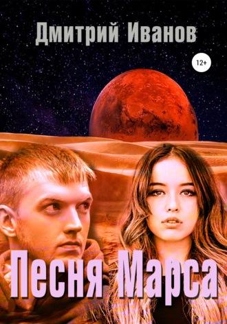 Дмитрий Иванов, Песня Марса