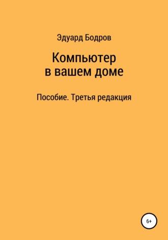 Эдуард Бодров, Компьютер в вашем доме. Пособие для начинающих