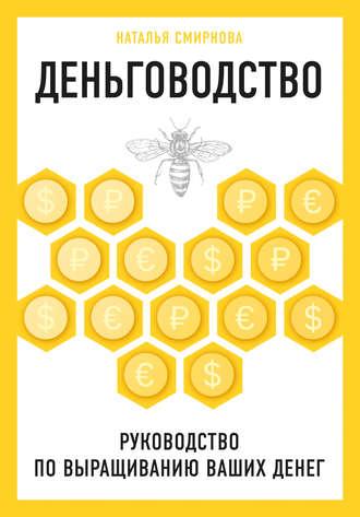 Наталья Смирнова, Деньговодство: руководство по выращиванию ваших денег