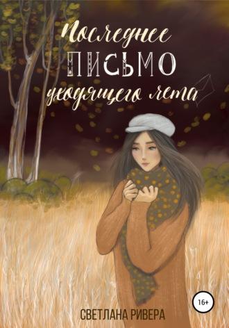 Светлана Ривера, Последнее письмо уходящего лета