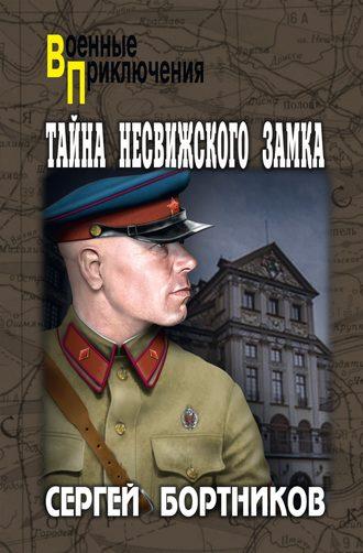 Сергей Бортников, Тайна Несвижского замка