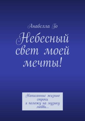 Анабелла Го, Небесный свет моей мечты!