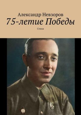 Александр Невзоров, 75-летие Победы. Стихи