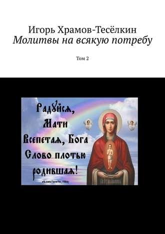 Игорь Храмов-Тесёлкин, Молитвы навсякую потребу. Том2