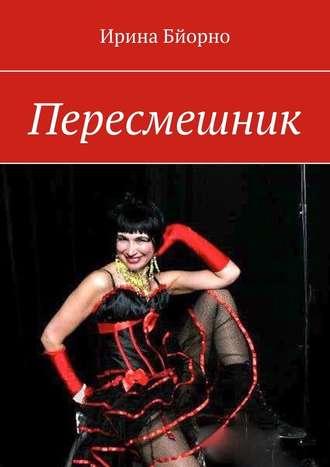 Ирина Бйорно, Пересмешник