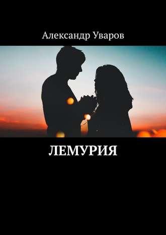 Александр Уваров, Лемурия