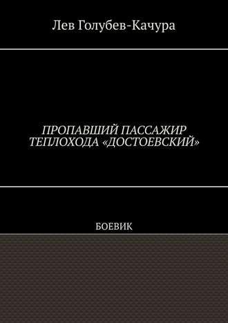 Лев Голубев-Качура, Пропавший пассажир теплохода «Достоевский». Боевик