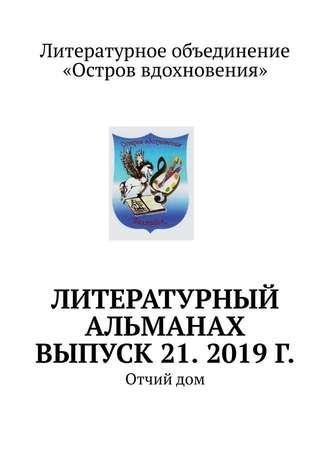 Владимир Мурзин, Литературный альманах. Выпуск 21. 2019г. Отчийдом