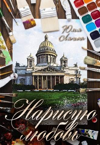 Юлия Ляпина, Нарисую любовь