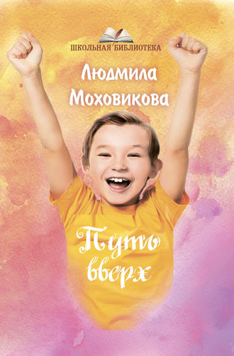 Людмила Моховикова, Путь Вверх