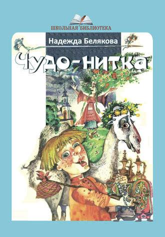 Надежда Белякова, Чудо-нитка