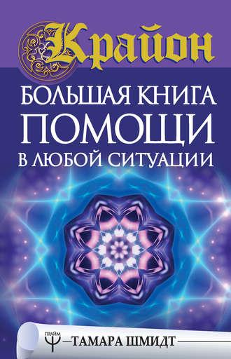 Тамара Шмидт, Крайон. Большая книга помощи в любой ситуации