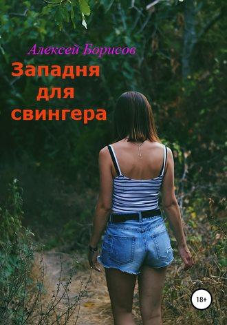 Алексей Борисов, Западня для свингера