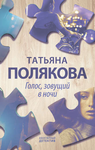 Татьяна Полякова, Голос, зовущий в ночи