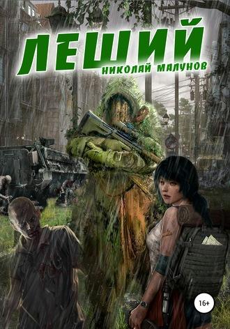 Николай Малунов, ЛЕШИЙ