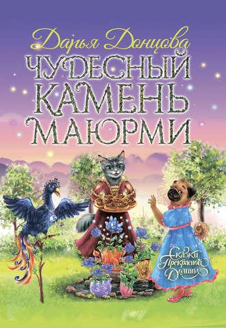 Дарья Донцова, Чудесный камень Маюрми
