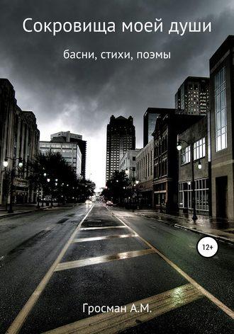 Алексей Гросман, Сокровища моей души