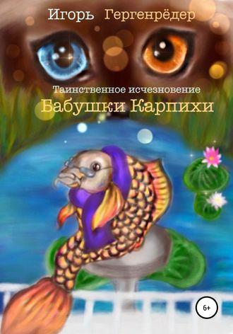 Игорь Гергенрёдер, Таинственное исчезновение бабушки Карпихи