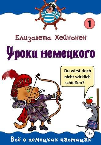 Елизавета Хейнонен, Уроки немецкого