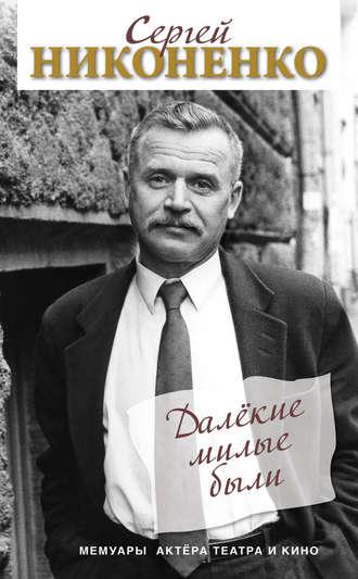 Сергей Никоненко, Далёкие милые были