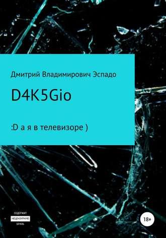 Дмитрий Эспадо, D4K5Gio
