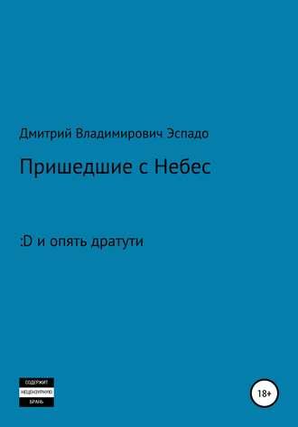 Дмитрий Эспадо, Пришедшие с Небес