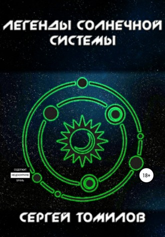Сергей Томилов, Легенды Солнечной системы