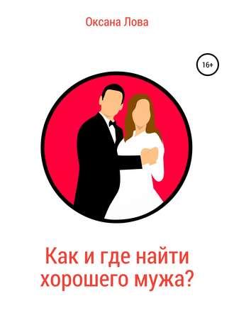 Оксана Лова, Как и где найти хорошего мужа?