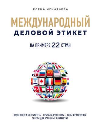 Елена Игнатьева, Международный деловой этикет на примере 22 стран мира