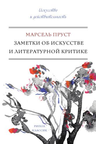 Марсель Пруст, Заметки об искусстве и литературной критике