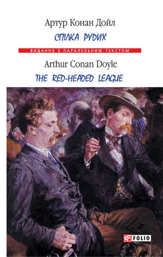 Артур Конан Дойл, Спілка рудих = Тhe Red-Headed League