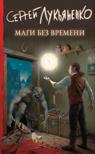 Сергей Лукьяненко, Маги без времени