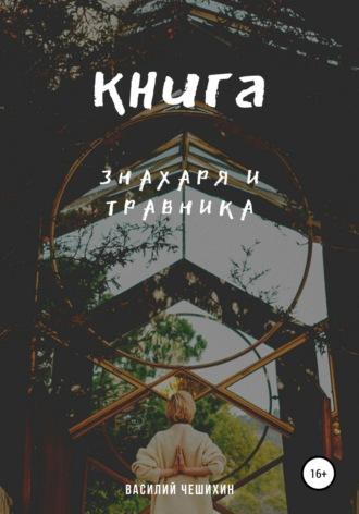 Василий Чешихин, Книга Знахаря и Травника