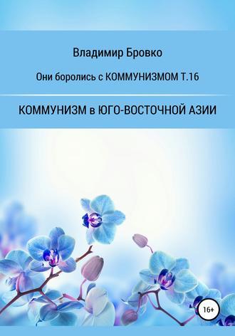 Владимир Бровко, Они боролись с Коммунизмом т.16
