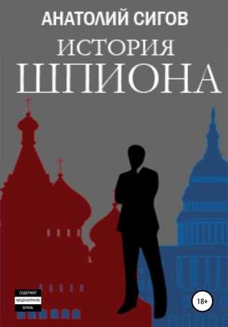 Анатолий Сигов, История шпиона