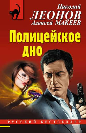 Николай Леонов, Алексей Макеев, Полицейское дно