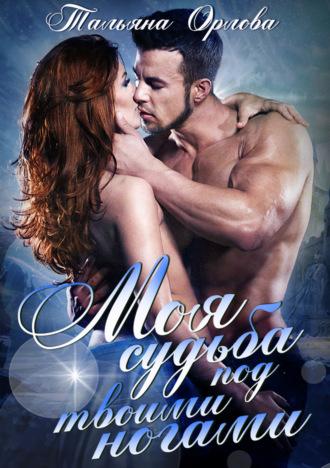 Тальяна Орлова, Моя судьба под твоими ногами